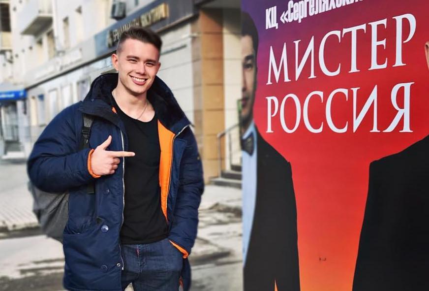 Трое якутян представят республику на конкурсе красоты «Мистер Россия Universe»