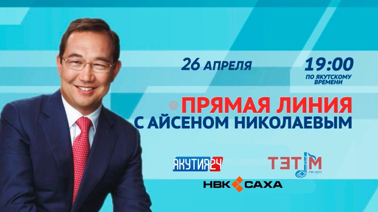 Айсен Николаев 26 апреля в прямом эфире ответит на вопросы якутян