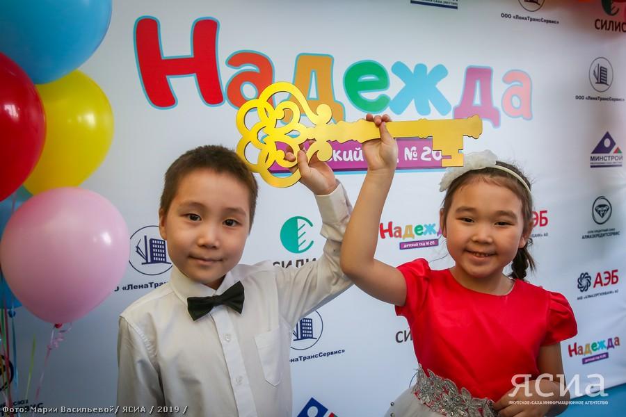 В Якутске открыли дополнительные группы детского сада «Надежда» на 130 мест