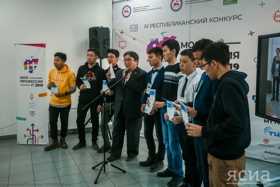 В Якутске завершился финальный этап конкурса «Моя профессия – IT 2019» среди школьников