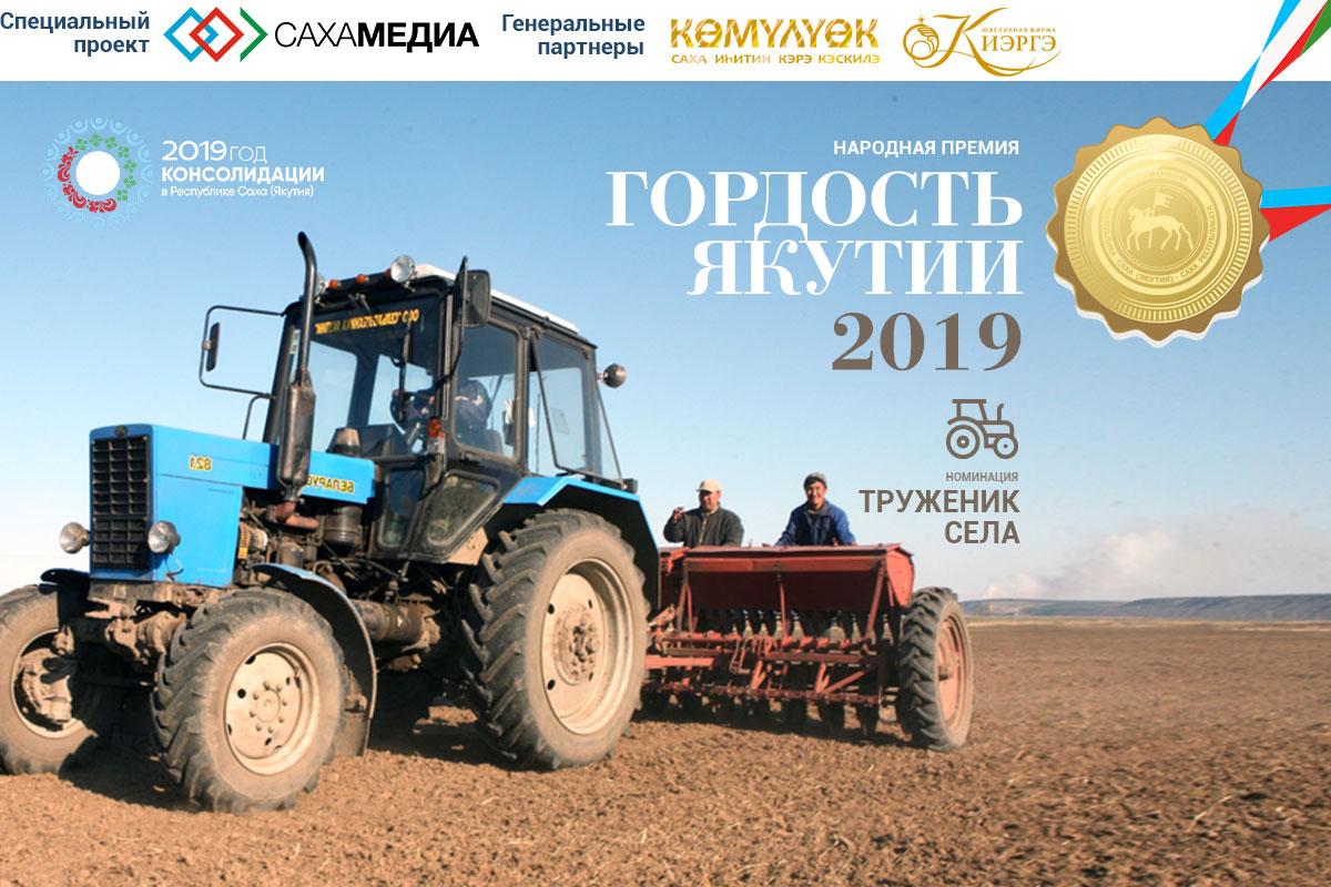 «Гордость Якутии»: Выявлена пятерка финалистов в номинации «Труженик села»