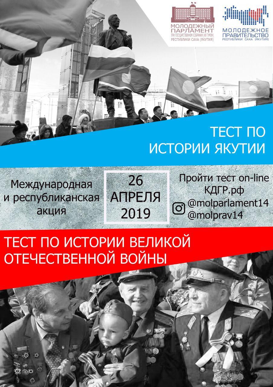 Якутяне смогут проверить свои знания по истории Якутии и Великой Отечественной войны