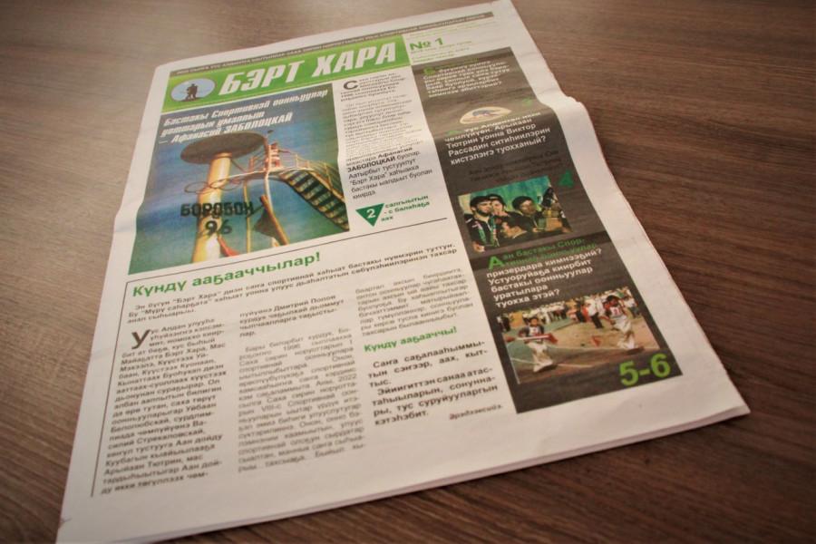 В Усть-Алданском улусе выпустили спортивную газету«Бэрт Хара»