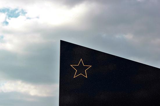 Госдума определит полномочия регионов по увековечению памяти погибших при защите Отечества