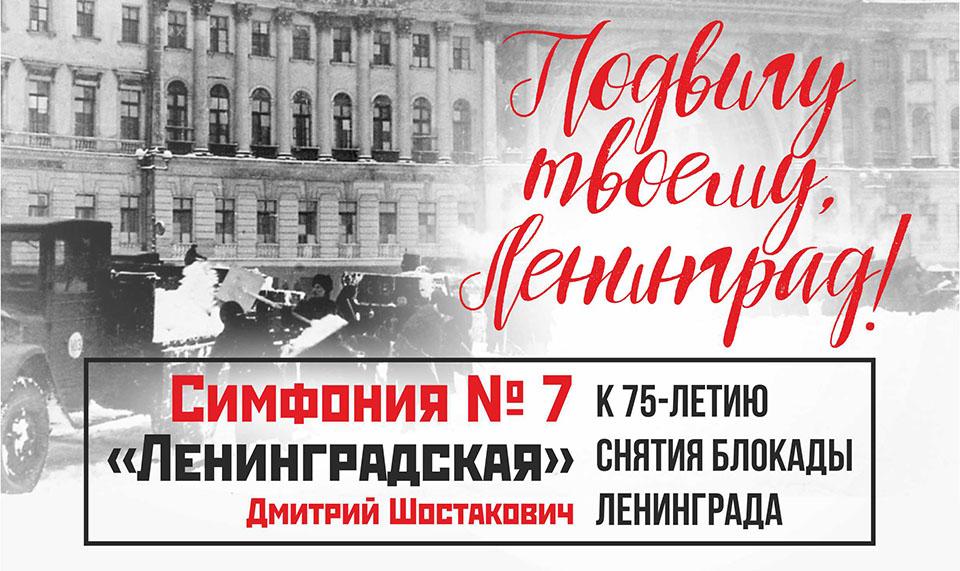 В Якутске прозвучит седьмая «Ленинградская» симфония Шостаковича