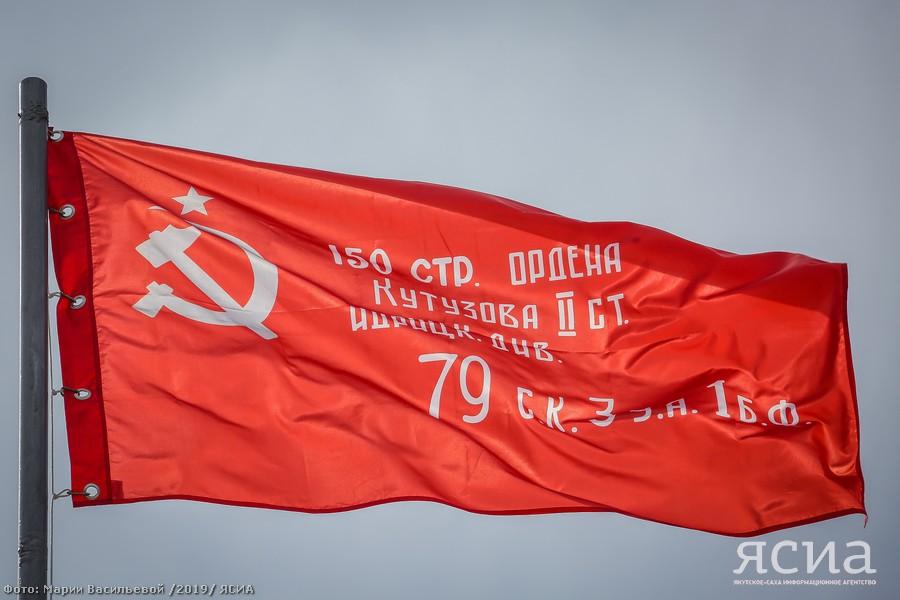 В Якутске поднят символ Знамени Победы