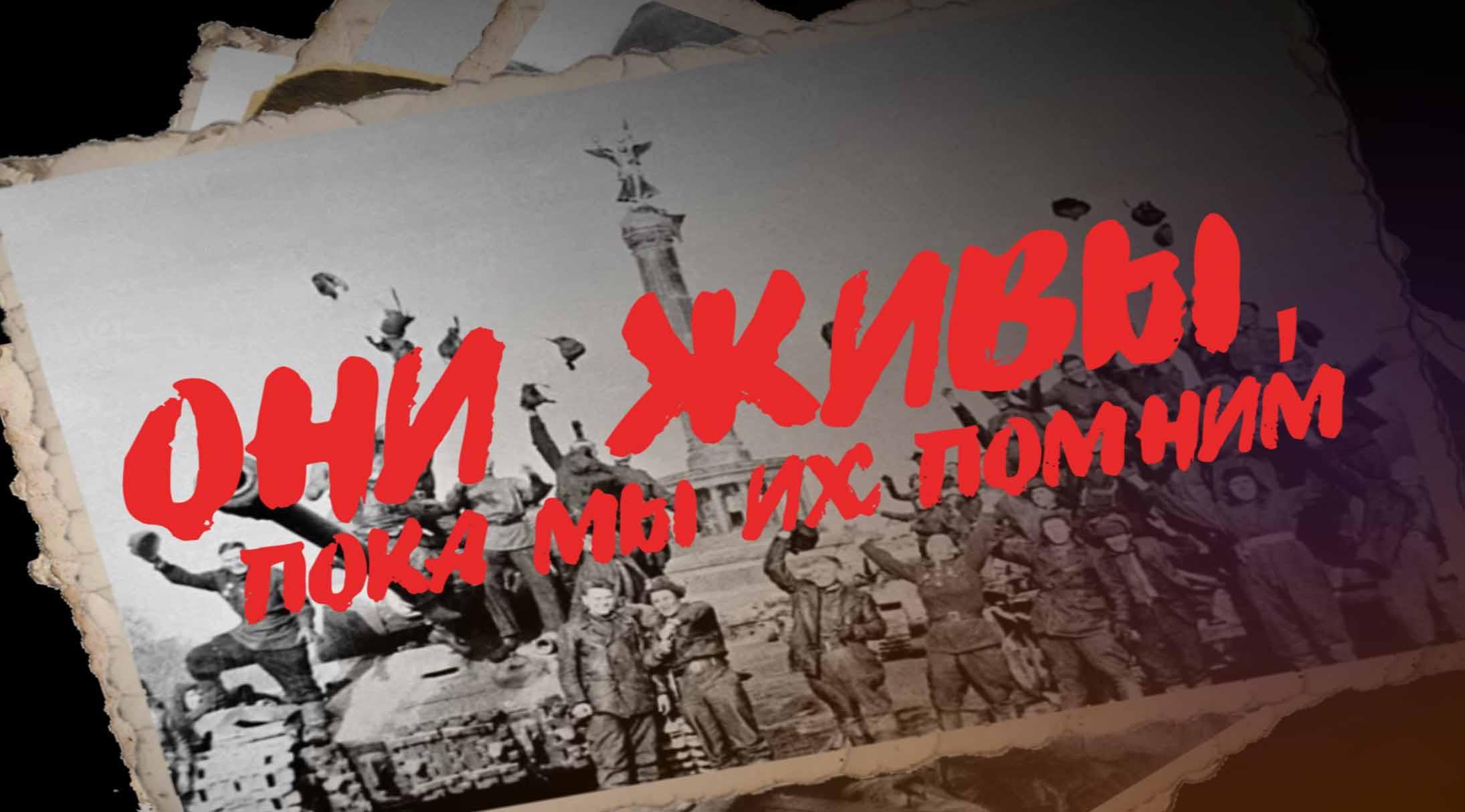 Они живы, пока мы их помним: Ветеран Семен Протопопов о знаменитом сражении в «Курляндском котле»