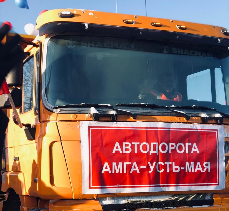"""Строительство автодороги """"Амга"""" продолжится"""