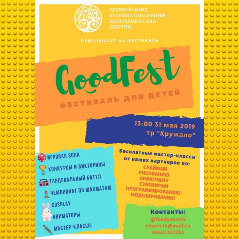 Целевой фонд будущих поколений приглашает  на фестиваль «ГудФест»