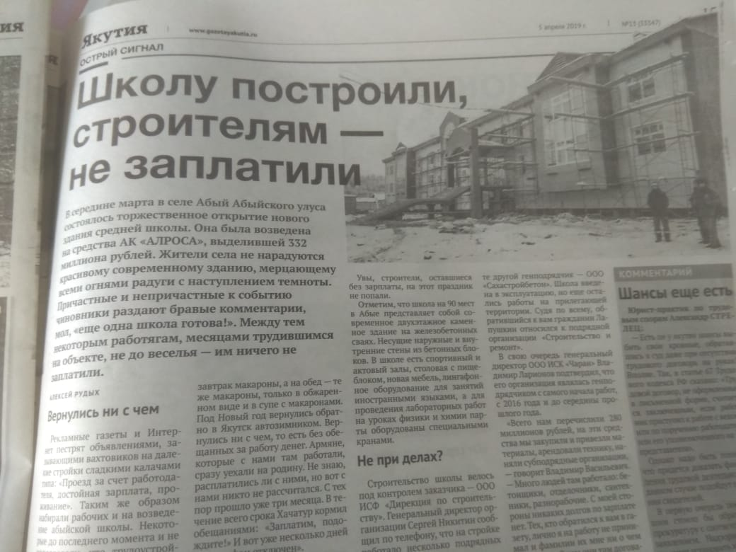 """Газета """"Якутия"""" защитила интересы рабочих: Строители получили заработанные деньги"""