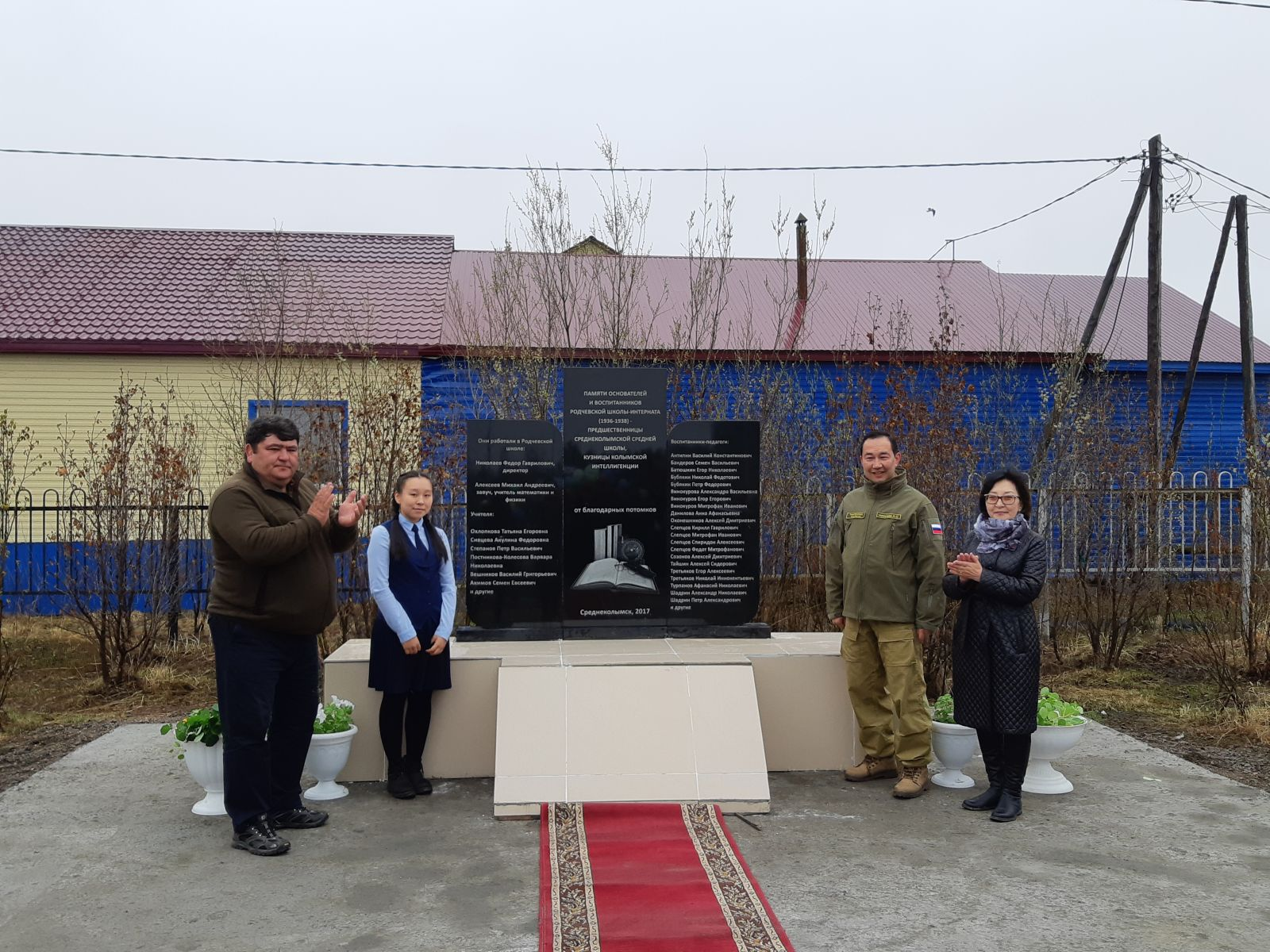 В Среднеколымске открыли стелу в память о Родчевской школе