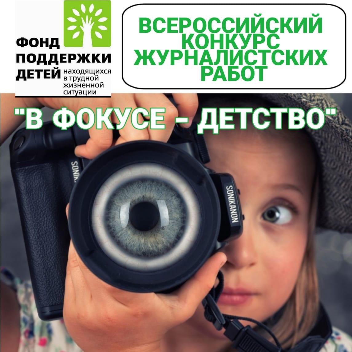 Журналистов приглашают участвовать в конкурсе «В фокусе – детство»