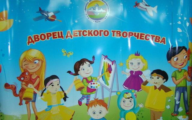 Дворец детского творчества Якутска выиграл грант на 2,5 млн рублей