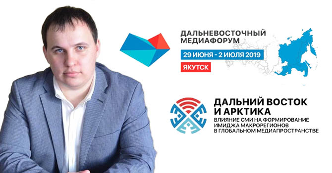 Максим Ермаков: На Медиафоруме в Якутске важно найти решения для всех заинтересованных сторон