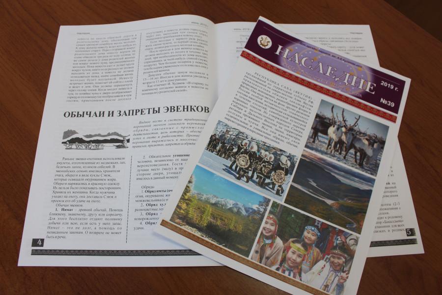 Вышел номер газеты «Наследие» о праздниках КМНС
