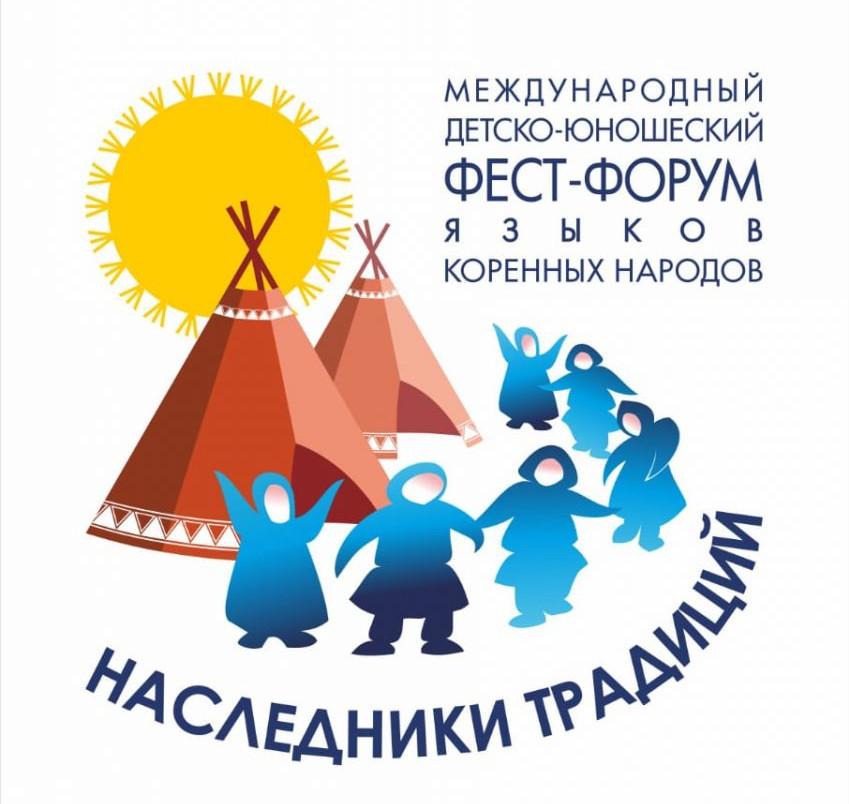 В Якутске пройдет детско-юношеский фест-форум языков коренных народов «Наследники традиций»