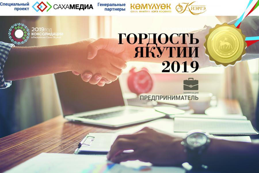 «Гордость Якутии»: Началось отборочное голосование в номинации «Предприниматель»