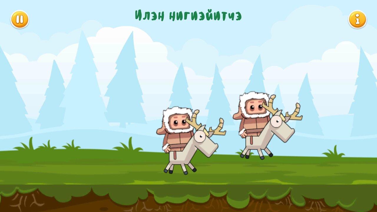 Юкагирские игры выпущены в виде приложения для Android