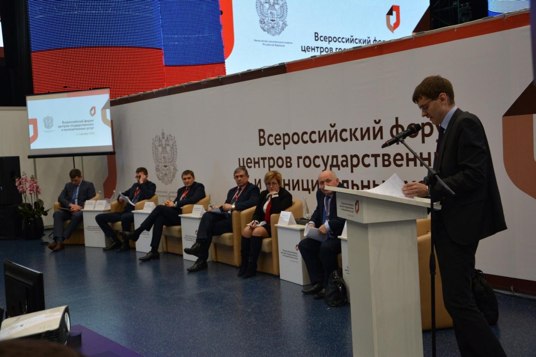 В Якутске стартует V Всероссийский форум центров государственных и муниципальных услуг