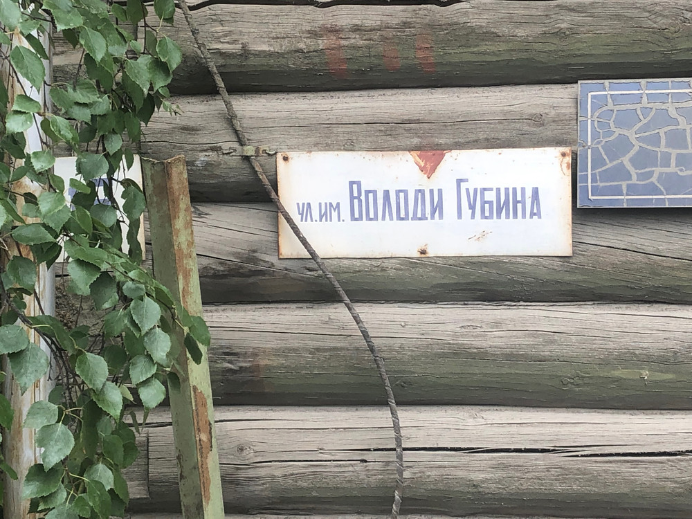 В Якутске начат сбор средств на установку бюста Володи Губина