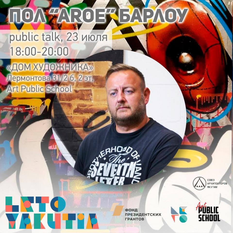 "«LETO.YAKUTIA» приглашает на встречу с английским стрит-арт художником Полом ""AROE""  Барлоу"
