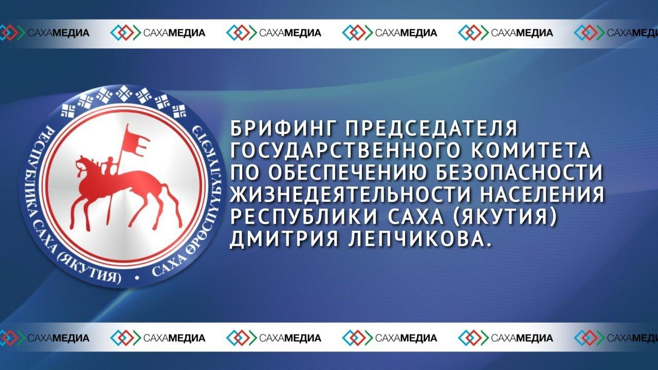 Онлайн: Брифинг председателя Госкомитета по ОБЖ населения Якутии Дмитрия Лепчикова