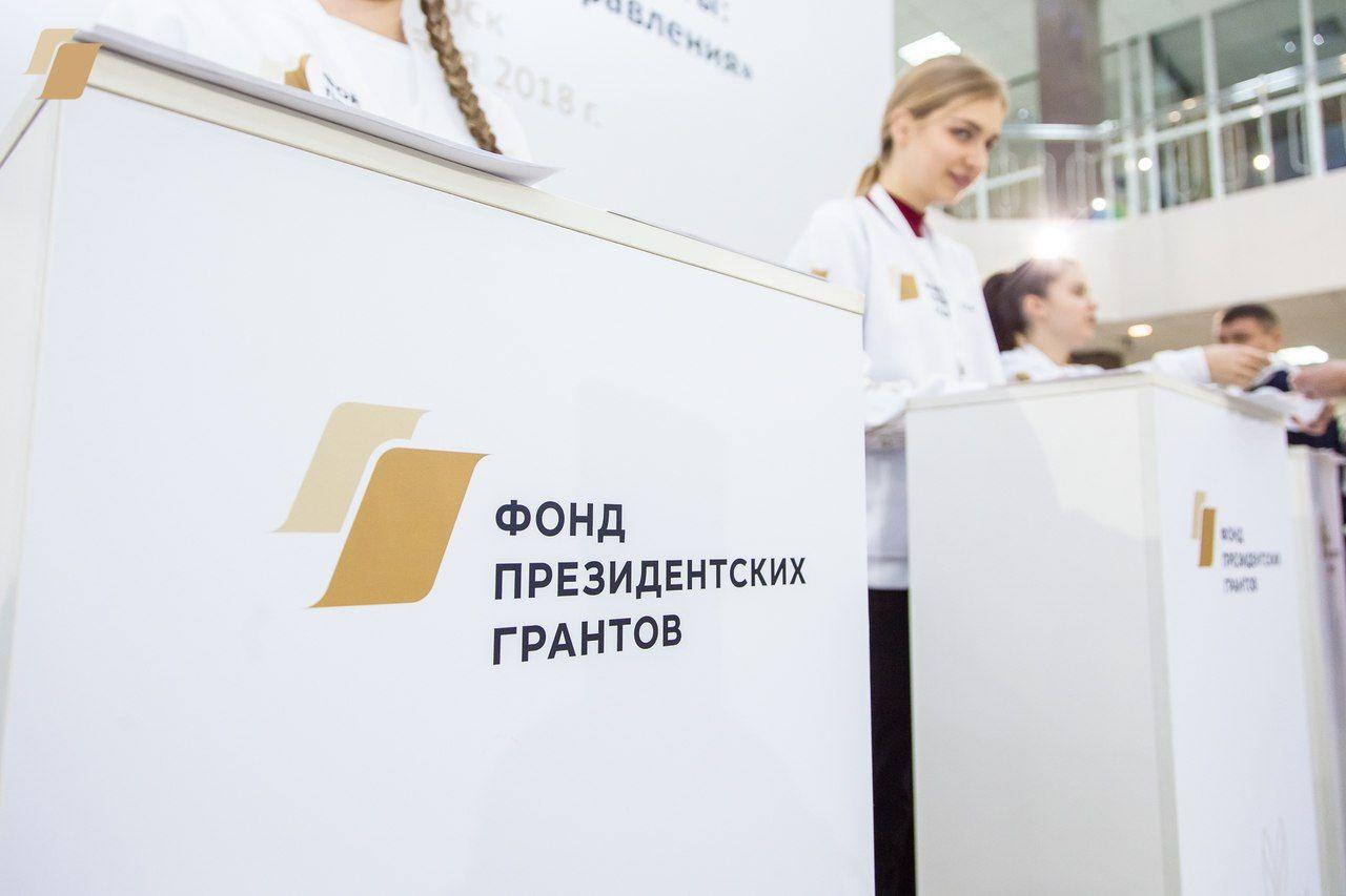 11 проектов якутских НКО получили 17 млн рублей из Фонда президентских грантов