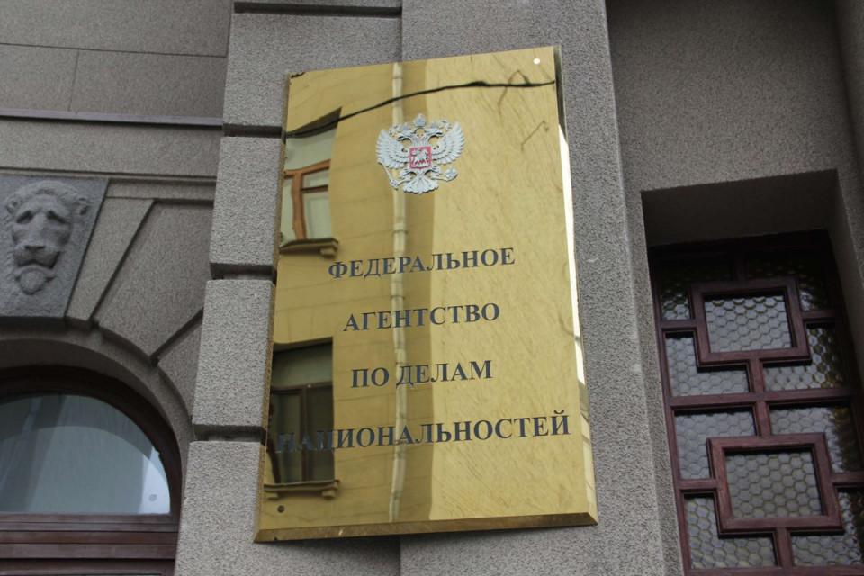 В Якутске пройдет семинар по реализации государственной национальной политики в субъектах ДФО