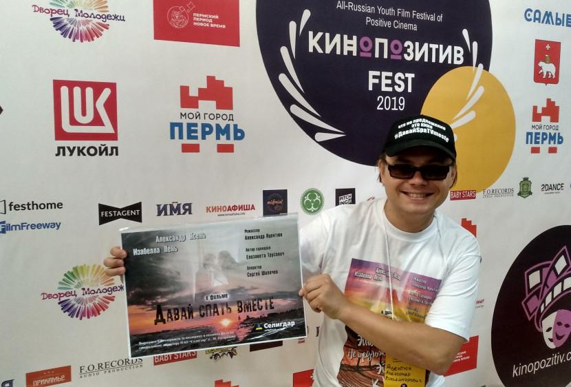 Режиссёр из Алданского района получил приз на всероссийском конкурсе короткометражного кино