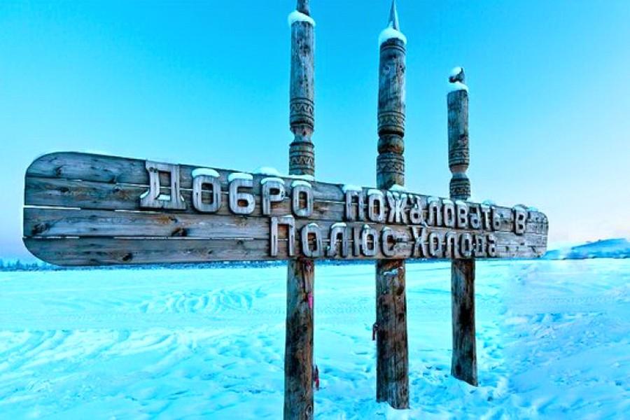 Жюри под председательством Айсена Николаева выберет концепцию туркластера Оймякона в прямом эфире