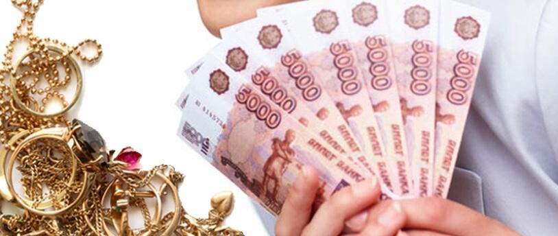Правительство РФ предлагает ограничить размер максимального займа в ломбардах