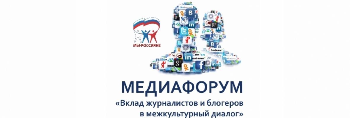 Межнациональный диалог. Молодых блогеров приглашают принять участие во всероссийском форуме