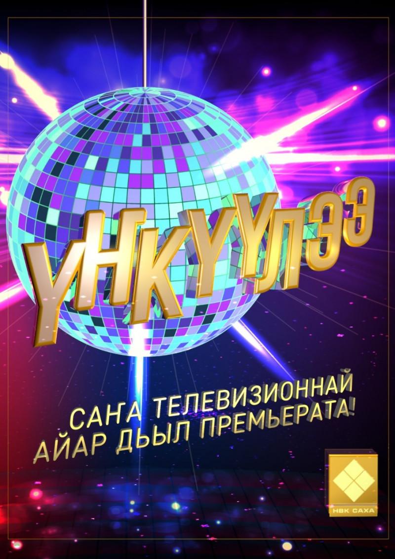 НВК «Саха» запускает проект «Үҥкүүлээ». Танцевальные коллективы поборются за звание лучшего