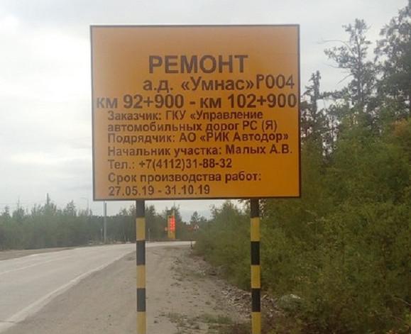 """Дорожники отремонтировали 16 километров автодороги """"Умнас"""""""