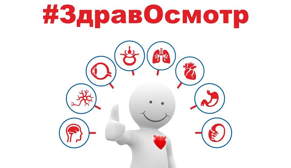 Более 50 тысяч жителей Якутии прошли диспансеризацию в рамках акции  #ЗдравОсмотр