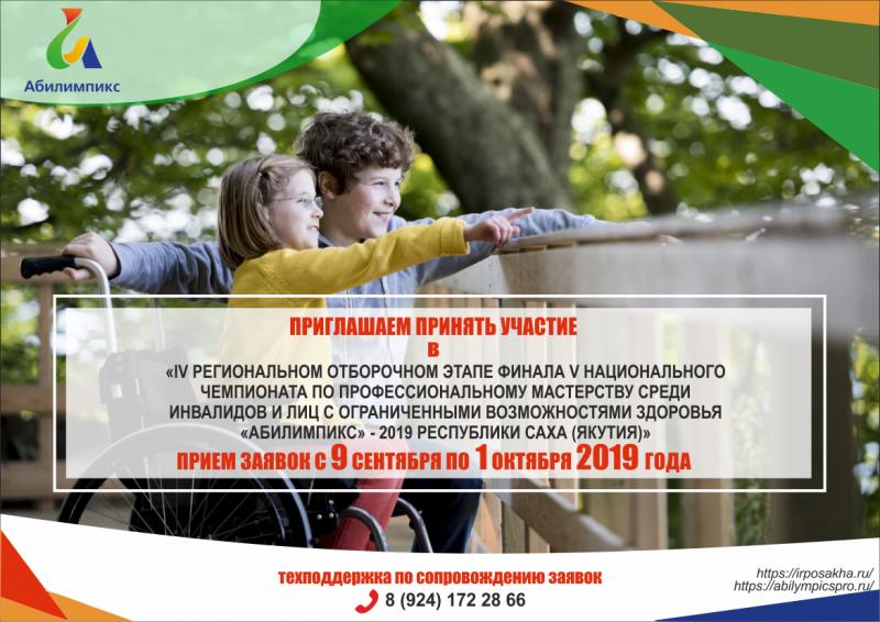 Начался прием заявок на участие в чемпионате по профмастерству «Абилимпикс»