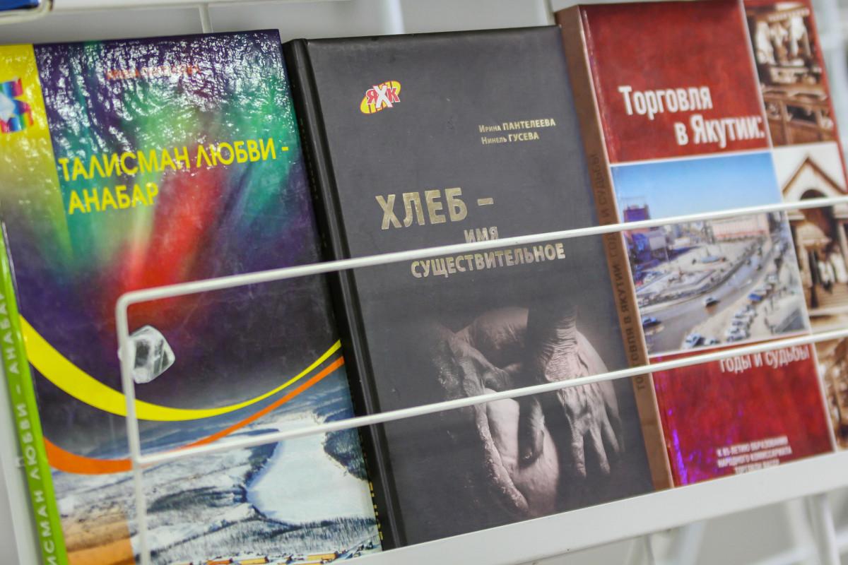 История Якутии. Издательское агентство «Рейтинг-пресс» отметило юбилей книжной выставкой