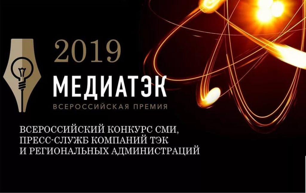 """Якутуголь и Эльгауголь стали призерами премии """"МедиаТЭК"""""""