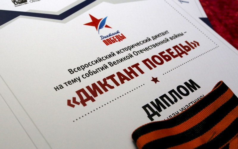 «Диктант Победы-2020» пройдет во всех малых городах России