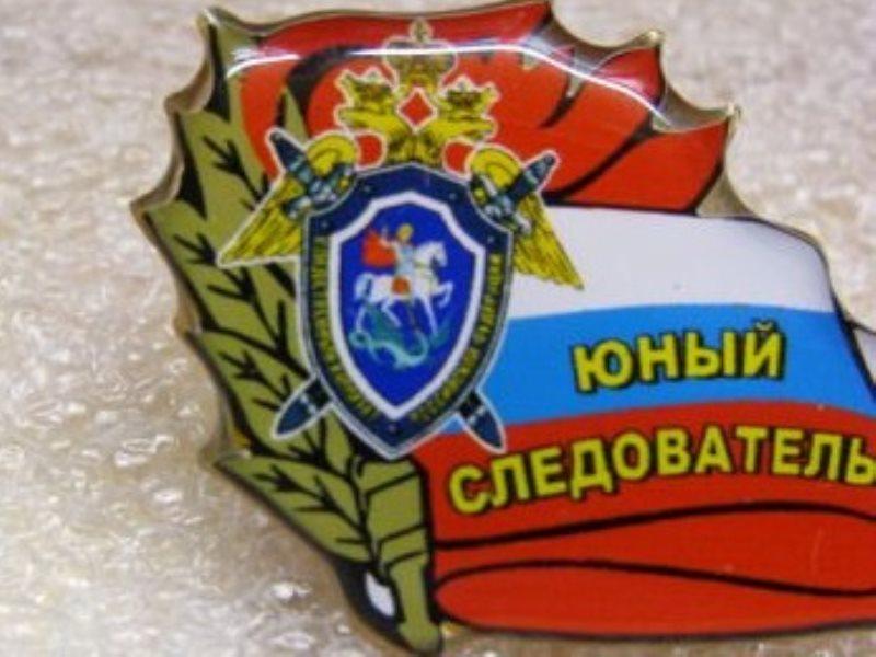 Следком России предлагает школьникам принять участие в конкурсе «Юный следователь»