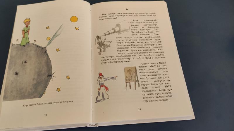 «Маленький принц» Экзюпери заговорил на якутском языке