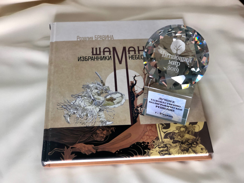 Якутское издательство «Бичик» выиграло рязанский бриллиант