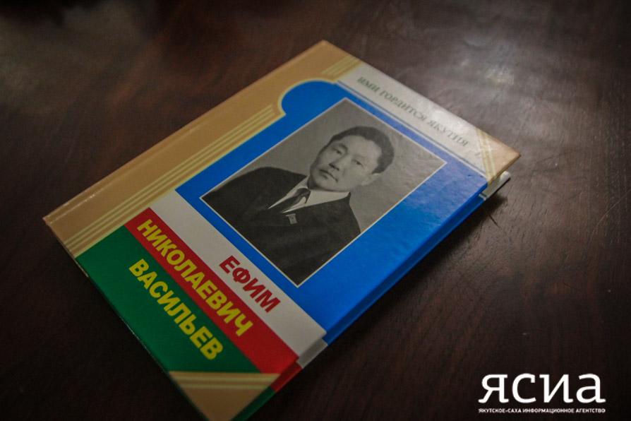 Выдающийся деятель культуры республики. В Якутске издали книгу об Ефиме Васильеве