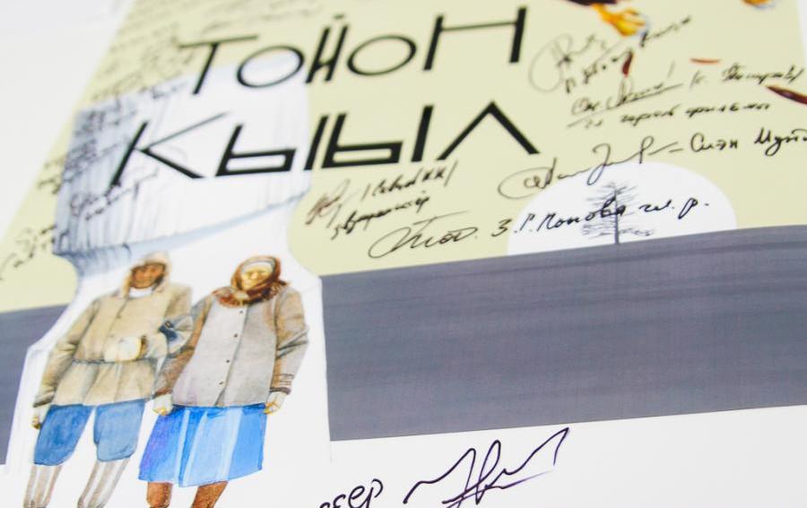 Якутский фильм «Царь-птица» покажут на международном кинофестивале в Бразилии