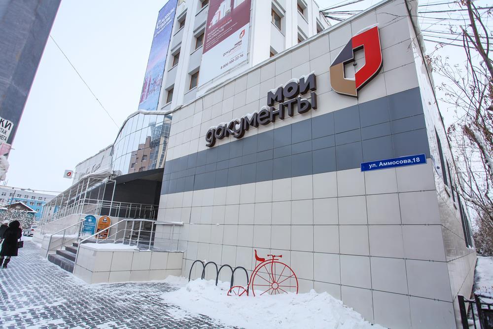 """Центр """"Мои документы"""" Якутска вошел в число лучших работодателей России"""