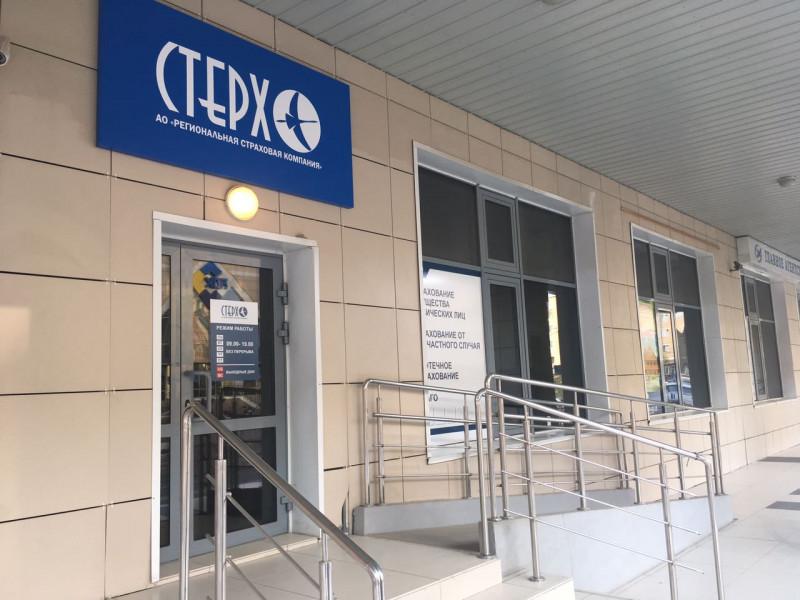 """Центральный банк отозвал лицензию у страховой компании """"Стерх"""""""