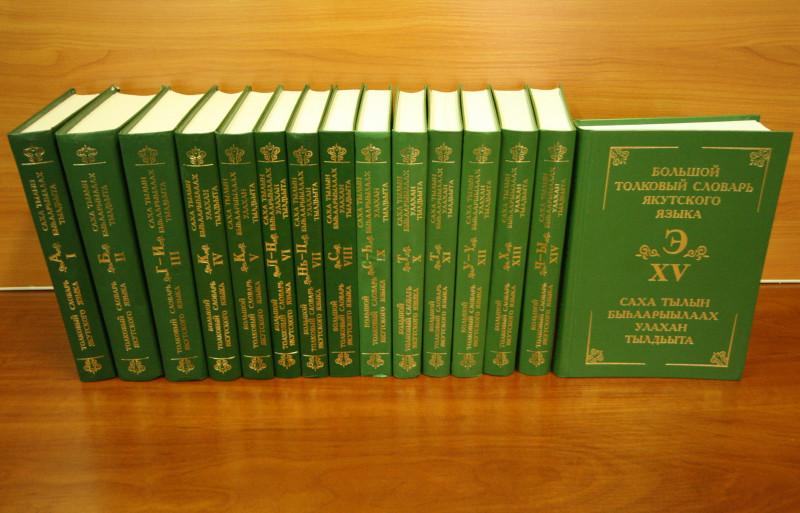 Лучший научный проект. В Новосибирске издали 15 томов Большого толкового словаря якутского языка