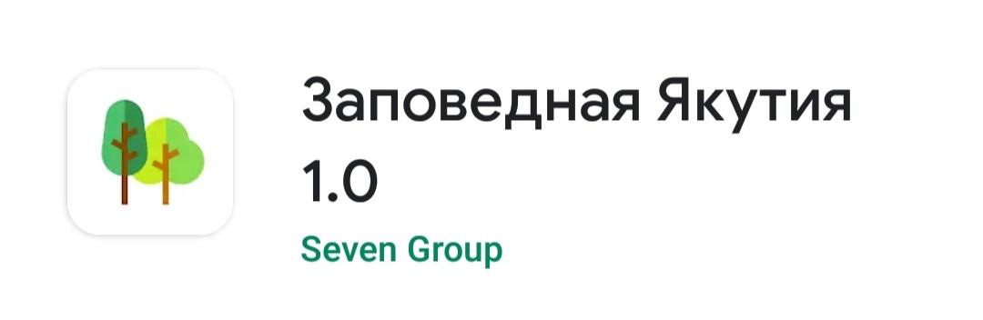 """Минэкологии выпустило мобильное приложение """"Заповедная Якутия 1.0"""""""