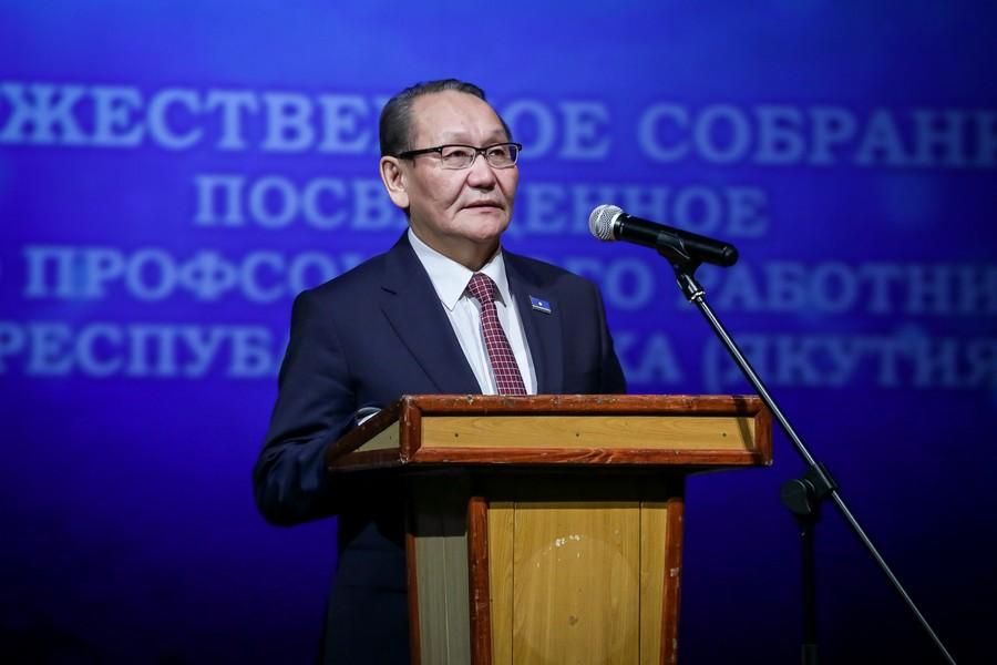 Председатель Конституционного суда поздравил якутян с Днем профсоюзов