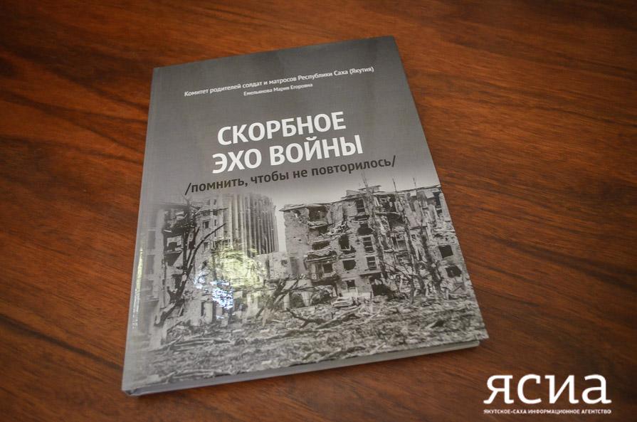 """""""Скорбное эхо войны"""". В Якутске издали книгу о событиях чеченской кампании"""